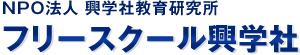 松戸 NPO法人 フリースクール興学社